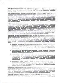 ROSZHELDORPROEKT_Otzyv_.jpg